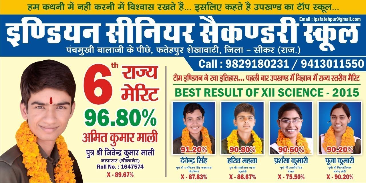 indian school merit1